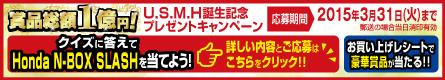 賞品総額1億円! U.S.M.H誕生記念プレゼントキャンペーン クイズに答えて「Honda N-BOX SLASH」を当てよう!