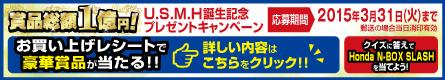 賞品総額1億円! U.S.M.H誕生記念プレゼントキャンペーン お買い上げレシートで豪華賞品が当たる!