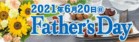 2021 father's Day お父さん、いつもありがとう