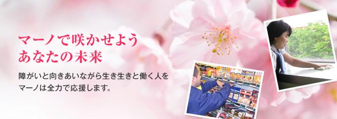 『マーノで咲かせようあなたの未来』障がいと向きあいながら生き生きと働く人をマーノは全力で応援します。