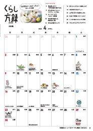 くらし方録 カレンダー
