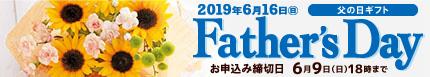 2019 father's Day お父さん、いつもありがとう