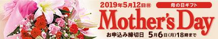 2019 Mother's Day お母さん、いつもありがとう